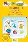 """Фото книги """"Іспанська мова для малюків від 2 до 5 років"""""""