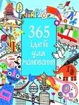 """Купить книгу """"365 ідей для малювання"""""""