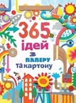 """Купить книгу """"365 ідей з паперу та картону"""""""