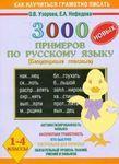 3000 новых примеров по русскому языку. (Безударные гласные). 1- 4 классы