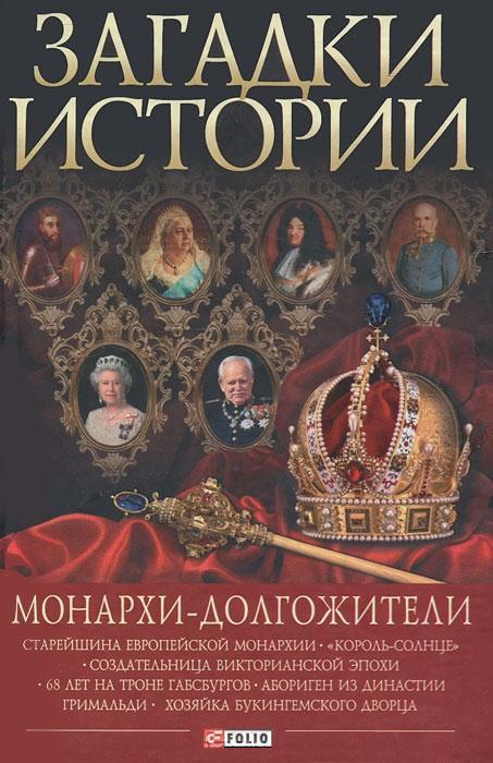 """Купить книгу """"Загадки истории. Монархи-долгожители"""""""