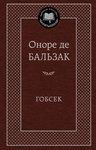Обложки книг Оноре де Бальзак