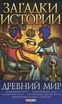 """Обложка книги """"Загадки истории. Древний мир"""""""