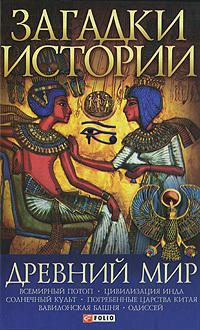 """Купить книгу """"Загадки истории. Древний мир"""""""
