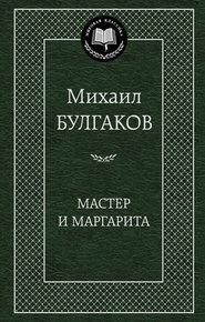 МАСТЕР И МАРГАРИТА КНИГА FB2