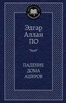 Обложки книг Эдгар Аллан По