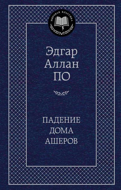 """Купить книгу """"Падение дома Ашеров"""""""