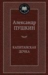 """Книга """"Капитанская дочка"""" обложка"""