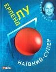 "Книга ""Наївний. Супер"" обложка"