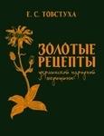 Золотые рецепты украинской народной медицины