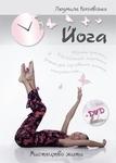 Йога. Мистецтво жити (+DVD)