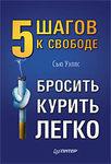Бросить курить легко. 5 шагов к свободе