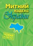 Митний кодекс України. Станом на 13.03.2012 р.