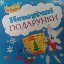 """Купить книгу """"Новорiчнi подарунки"""""""