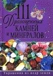 111 драгоценных камней и минералов. Украшения из недр земли