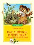 Как Львенок и Черепаха отправились в путешествие