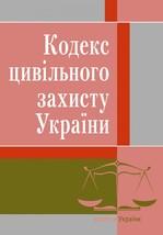 Кодекс цивільного захисту України. Станом на 01.11.2020 р.