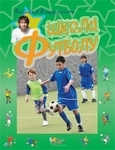 Школа футболу