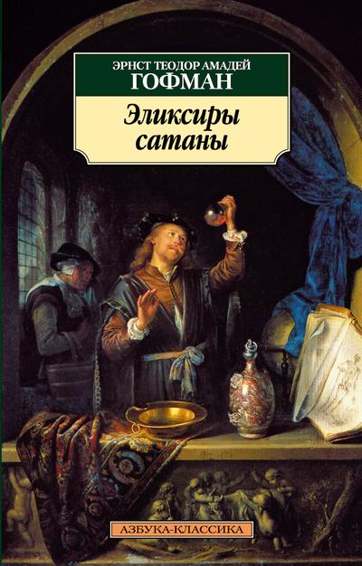 "Купить книгу ""Эликсиры сатаны"""