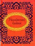 """Обложка книги """"Українські байки"""""""