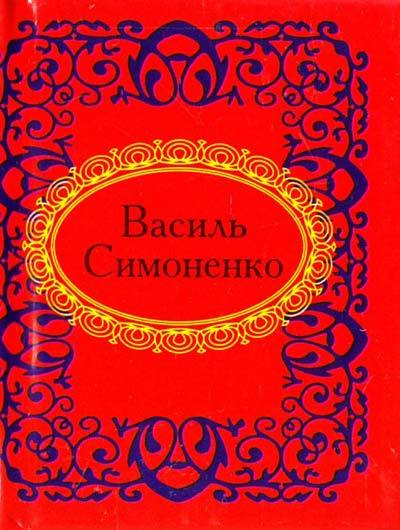 "Купить книгу ""Василь Симоненко"""