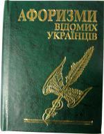 """Купить книгу """"Афоризми відомих українців"""""""