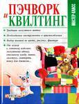 Пэчворк и квилтинг - купить и читать книгу