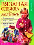 Вязаная одежда для малышей - купить и читать книгу