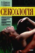 """Купить книгу """"Сексологiя"""""""