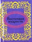 """Обложка книги """"Восточная мудрость"""""""