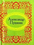 "Фото книги ""Александр Пушкин"""