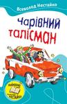 """Обложка книги """"Чарівний талісман"""""""