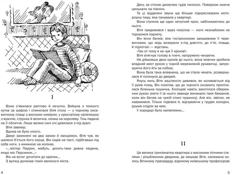 """Купить книгу """"Чарівний талісман"""""""