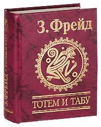 """Купить книгу """"Тотем и табу"""""""