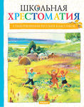 Школьная хрестоматия. Стихотворения русских классиков