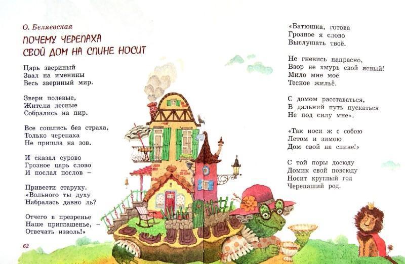 """Купить книгу """"Школьная хрестоматия. Стихотворения русских классиков"""""""