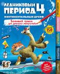 Ледниковый период 4. Континентальный дрейф. Большая книга для детского творчества
