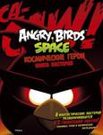 Angry Birds. Space. Космические герои. Книга постеров