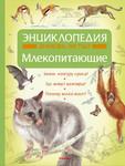 Энциклопедия Знаешь ли ты? Млекопитающие