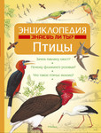Энциклопедия. Знаешь ли ты? Птицы