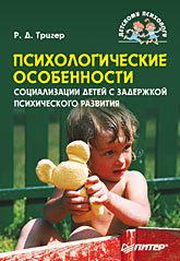 """Купить книгу """"Психологические особенности социализации детей с задержкой психического развития"""""""