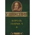 Обложки книг Уильям Шекспир