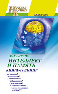 """Купить книгу """"Как развить интеллект и память. Книга-тренинг"""""""