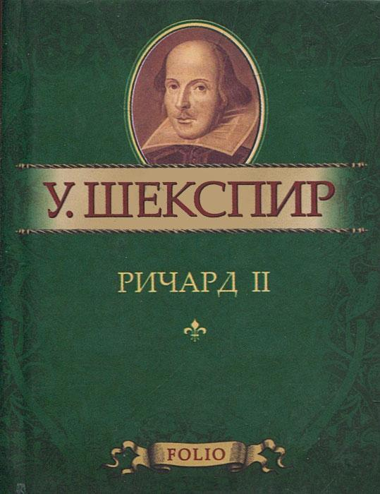 "Купить книгу ""Ричард II"""