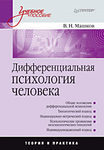 Дифференциальная психология человека