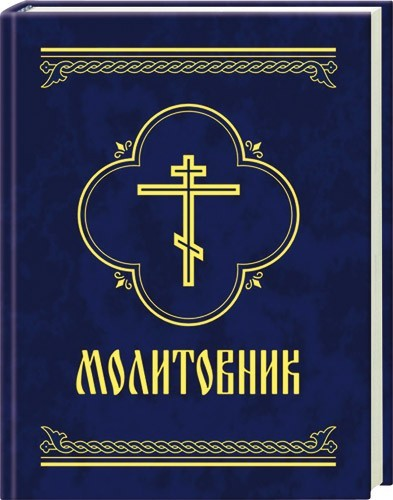 """Купить книгу """"Молитовник"""""""