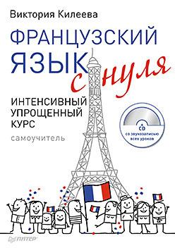 """Купить книгу """"Французский язык с нуля. Интенсивный упрощенный курс (+ CD-ROM)"""""""