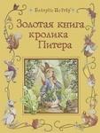Золотая книга кролика Питера