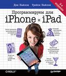 Программируем для iPhone и iPad