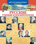 Русские ученые и изобретатели